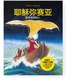 Jezus Messias (Chinees)_