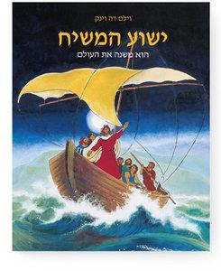 Jezus Messias (Hebreeuws)