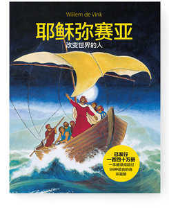 Jezus Messias (Chinees)