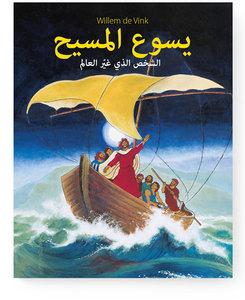 Jezus Messias (Arabisch)